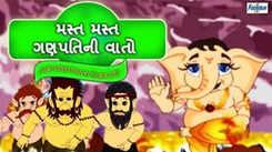 Kids Story | Nursery Rhymes & Baby Songs - 'Mast Mast Ganpati Varta' - Kids Nursery Rhymes In Gujarati