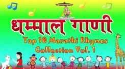 Marathi Rhymes For Kids | Top 10 Marathi Rhyme Collection Vol. 1