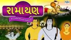 Kids Story | Nursery Rhymes & Baby Songs - 'Ramayan | Full Animated Movie' - Kids Nursery Stories In Gujarati
