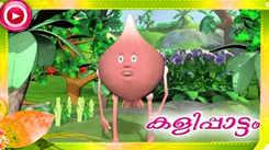 Kids Songs | Nursery Rhymes & Baby Songs - 'Carrot - Kallippattam' - Kids Nursery Song In Malayalam