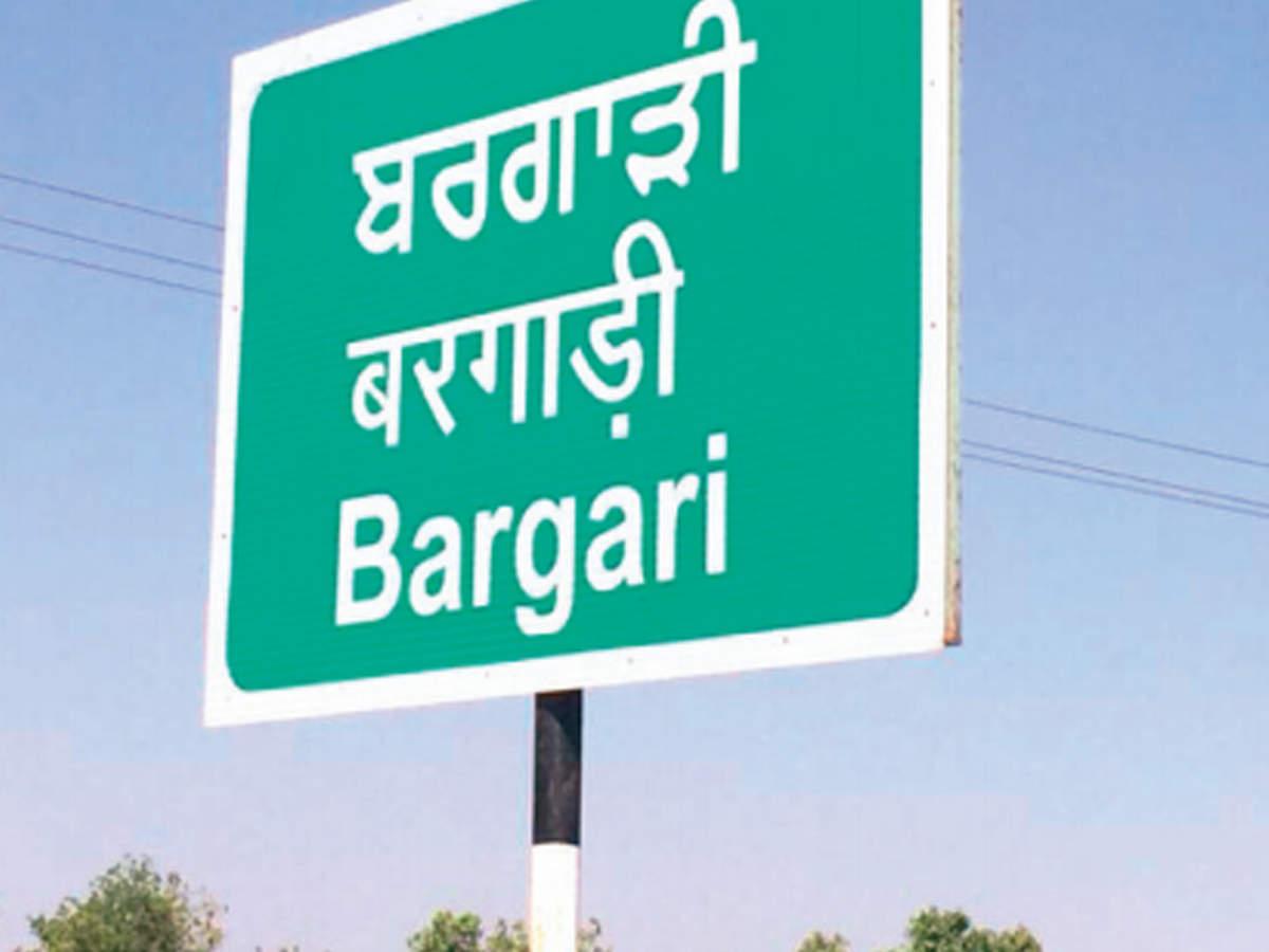 Bargari sacrilege: Punjab to get CBI closure report copy   Chandigarh News - Times of India