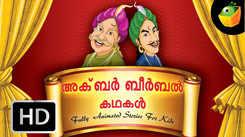 Kids Stories | Nursery Rhymes & Baby Songs - 'Akbar And Birbal' - Kids Nursery Story In Malayalam