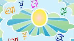 Popular Children Songs | Nursery Rhymes & Baby Songs 'Aye Re Aye Tiye' - Children Nursery Rhymes In Bengali
