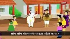 Kids Popular Rhyme In Marathi 'Sang Sang Bholanath' - Children Rhymes In Marathi
