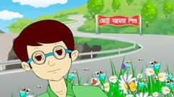 Best Learning Video For Kids In Bengali 'Road Crossing' - Kids Nursery Rhymes In Bengali