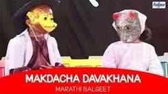 Kids Best Rhyme In Marathi 'Makdacha Davakhana' - Marathi Balgeet For Kids