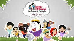 Childrens Rhymes | Nursery Rhymes & Baby Songs - 'Kalo Bhera' - Children Nursery Rhyme In Bengali