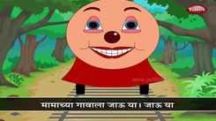 Children Marathi Nursery Rhyme 'Mamachya Gavala Jauya' - Kids Rhyme In Marathi
