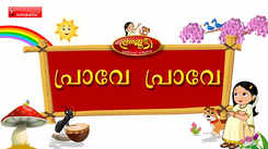 Children Malayalam Nursery Rhyme 'Praave Praave - Ammutty' - Kids Nursery Rhymes In Malayalam