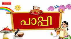 Best Kids Malayalam Nursery Rhyme 'Pappi' - Kids Nursery Rhymes In Malayalam