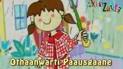Kids Popular Marathi Rhyme 'Paaus Padto' -  Children Rhyme In Marathi