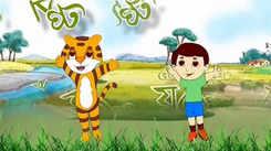 Best Kids Songs | Nursery Rhymes & Baby Songs 'Byanjonborno - Bornomala' - Kids Nursery Rhymes In Bengali
