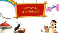 Popular Kids Malayalam Nursery Rhyme 'Onnanam Kunninmel' - Kids Nursery Rhymes In Malayalam