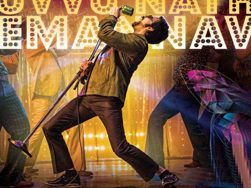 Nuvvu Naatho Emannavo: A refreshing melody from Ravi Teja's Disco Raja    Telugu Movie News - Times of India
