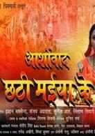 Aashirwad Chhathi Maiya Ke