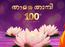 Thamarathumbi completes 100 episodes