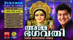 Malayalam Bhakti Popular Devotional Song Jukebox Sung By Biju Narayanan