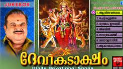 Malayalam Bhakti Popular Devotional Song Jukebox