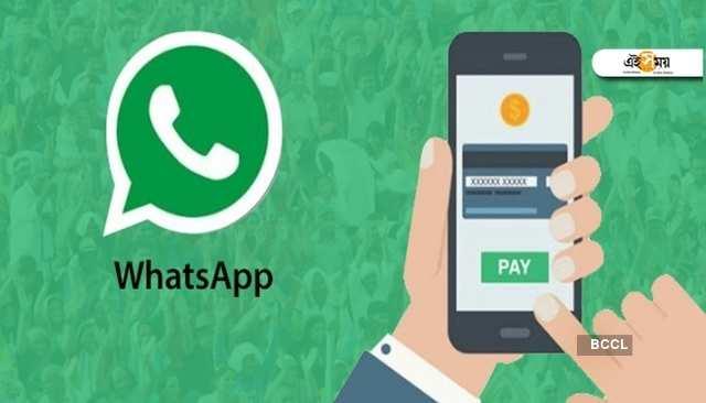 WhatsApp Pay-র প্রতীকী ছবি
