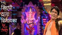 Marathi Devotional And Spiritual Song 'Deva Shree Ganesha' Sung By Arun Ingale