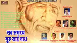 Hindi Devotional And Spiritual Song 'Sab Samarth Guru Sainath' Sung By Sanjay Chitrakar, Alok Masih