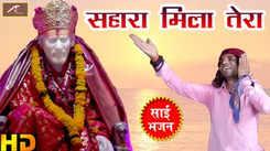 Hindi Devotional And Holy Song 'Sahara Mila Tera' Sung By Rakesh Muni