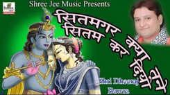 Hindi Devotional And Spiritual Gaana 'Sitamgar Kya Tune Sitam Kar Diya' Sung By Shri Dheeraj Bawra