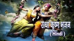 Hindi Dharmik And Aadhyaatmik Bhajan 'Bol Zara Bol De Goriya' Sung By Ashok Sharma