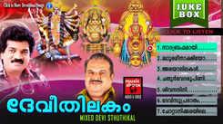 Malayalam Bhakti Popular Devotional Song Jukebox Sung By M.G.Sreekumar And P.Jayachandran