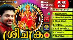 Malayalam Bhakti Popular Devotional Song Jukebox Sung By Madhu Balakrishan
