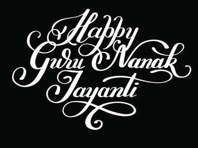 Guru Nanak Jayanti: Images, Cards, Greetings and GIFs