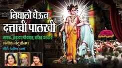 Marathi Devotional Song 'Nighalo Gheun Dattachi Palakhi' - Devotional Aarti In Marathi