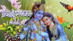 Hindi Devotional Song 'Koi Na Karo Vada Ek Arj Kare Tujhse Radha' Sung By Ashok Sharma