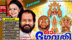 Malayalam Bhakti Popular Devotional Song Jukebox Sung By K J Yesudas And Radhika Thilak