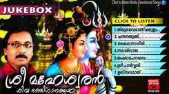 Malayalam Bhajan Popular Devotional Song Jukebox Sung By Ganesh Sundaram
