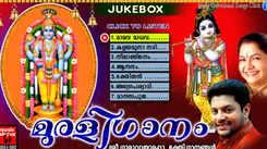 Malayalam Bhakti Popular Devotional Song Jukebox Sung By Madhu Balakrishnan And K.S.Chithra