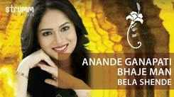 Marathi Bhakti Song 'Anande Ganapati Bhaje Man' Sung By Bela Shende