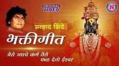 Marathi Popular Bhakti Song 'Jaise Jayache Karma Taise' Sung By Pralhad Shinde