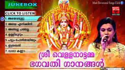 Malayalam Bhajan Popular Devotional Song Jukebox Sung By Durga Viswanath