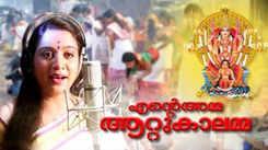 Malayalam Bhakti Song 'Laksham Janagallku' Sung By Akhila Anand