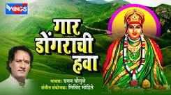 Marathi Bhakti Song 'Gaar Dongarchi Hawa' - Audio Jukebox Marathi Songs