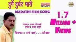 Marathi Devotional Aarti 'Durge Durghat Bhari' Sung By Ajay Gogavale