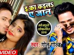 Watch: Bhojpuri Song 'Kahe Dalale Bada Facebook Pe' from 'E Ka Kaila A Jaan' Sung by Golu Gold