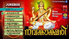 Devi Bhakthi Ganangal: Malayalam Bhakthi Songs 'Navakakshari' Jukebox