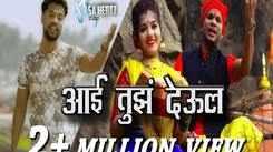 Marathi Devi Song 'Aai Tuz Deul' Sung By Yogesh Agrawakar