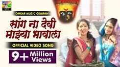 Marathi Bhakti Geet 'Sangna Devi Mazya Bhavala' Ambabai Song Sung By Bharti Madhavi