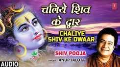 सोमवार Special शिव भजन : Hindi Bhakti Song 'Chaliye Shiv Ke Dwar' (चलिये शिव के द्वार) Sung By Anup Jalota