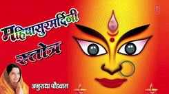 Marathi Mahishasur Mardini Stotra 'Aigiri Nandini : Mahishasur Mardini' Sung By Anuradha Paudwal