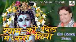 Hindi Devotional And Spiritual Song 'Shyam Ko Dil Me Basa Liya' Sung By Dheeraj Bawra