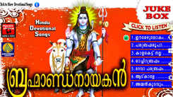 Shiva Keerthanangal: Malayalam Bhakti Song 'Brahmanda Nayakan' Jukebox